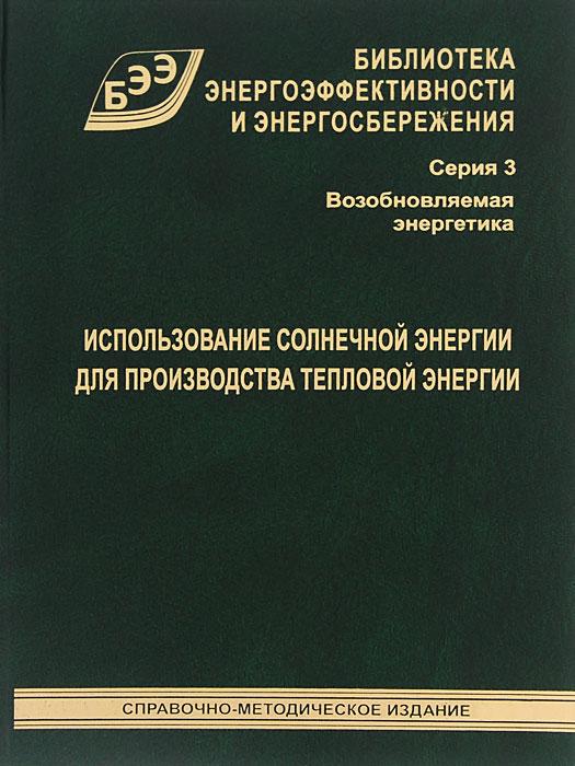 Использование солнечной энергии для производства тепловой энергии, В. А. Бутузов, В. В. Бутузов