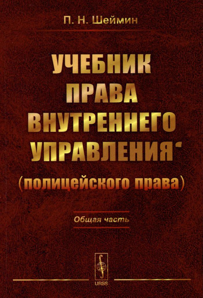 Учебник права внутреннего управления (полицейского права), П. Н. Шеймин