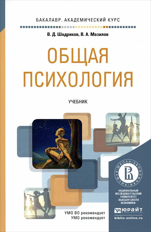 Общая психология. Учебник, В. Д. Шадриков, В. А. Мазилов