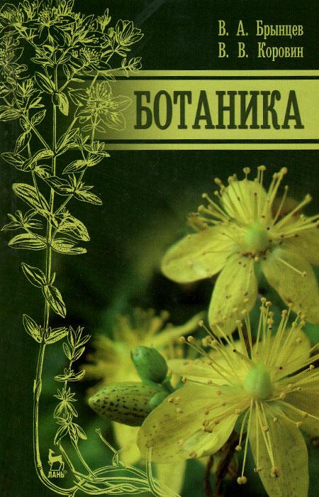 Ботаника. Учебник, В. А. Брынцев, В. В. Коровин