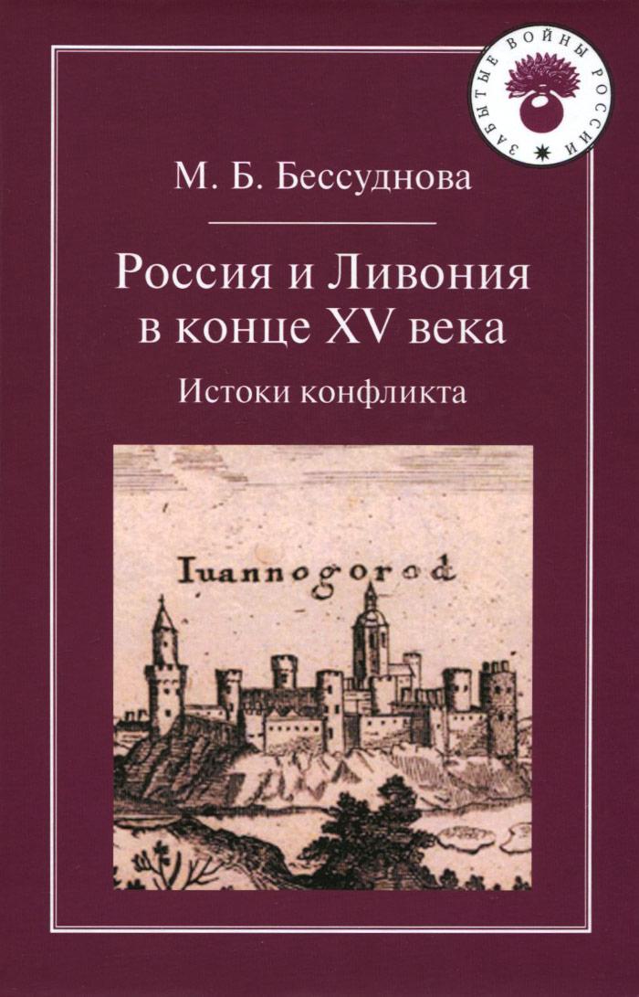 Россия и Ливония в конце XV века. Истоки конфликта, М. Б. Бессуднова