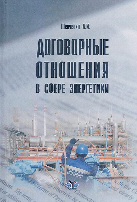 Договорные отношения в сфере энергетики, Л. И. Шевченко