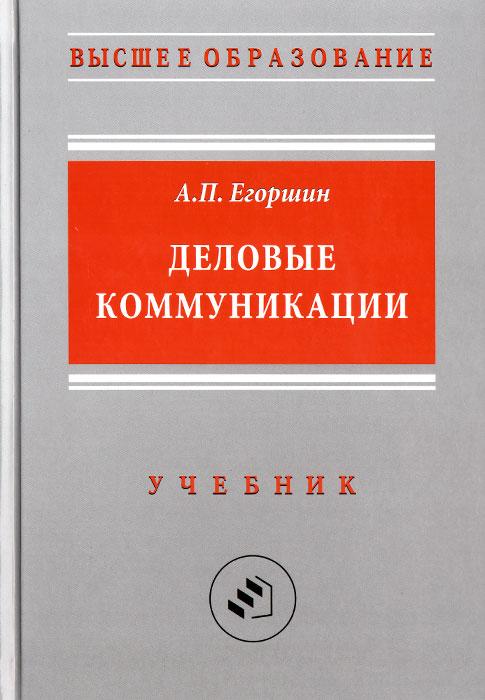 Деловые коммуникации. Учебник, А. П. Егоршин