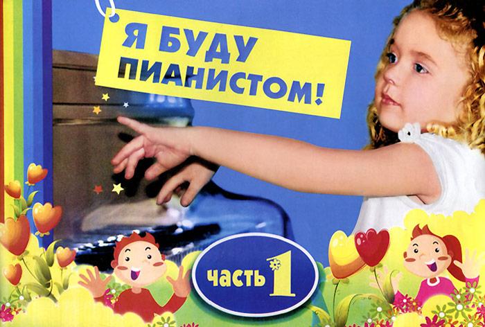 Я буду пианистом. Методическое пособие для обучения нотной грамоте и игре на фортепиано. Часть 1, И. С. Королькова