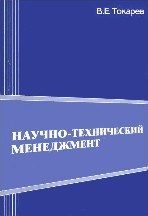 Научно-технический менеджмент. Общие положения и подходы. Учебное пособие, В. Е. Токарев