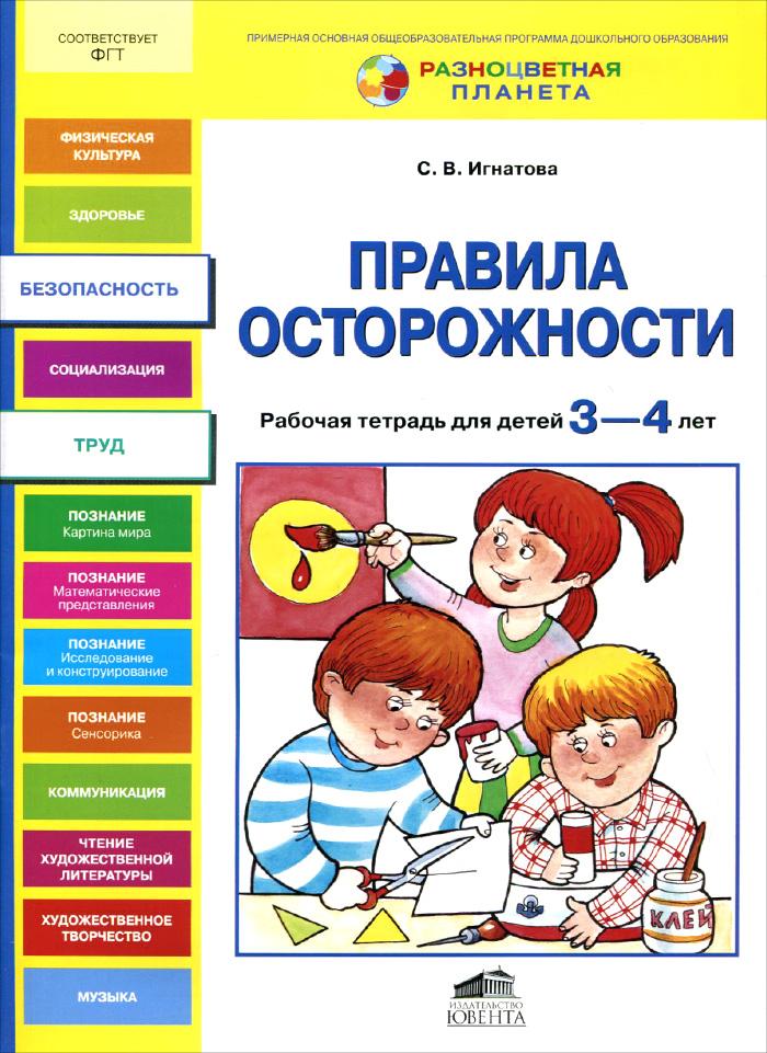 Правила осторожности. Рабочая тетрадь для детей 3-4 лет, С. В. Игнатова