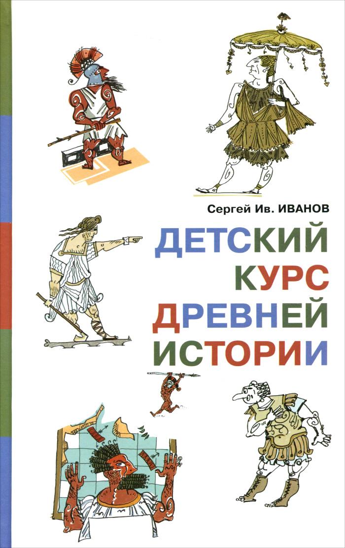 Детский курс древней истории, Сергей Ив. Иванов