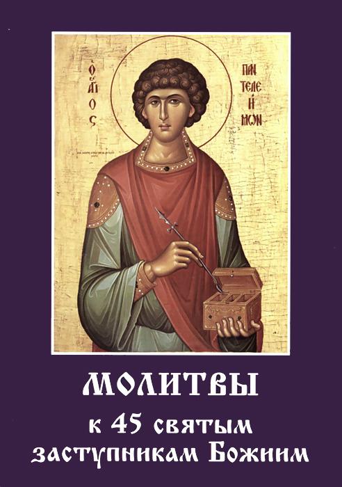 Молитвы к 45 святым заступникам Божиим. Часть 2,