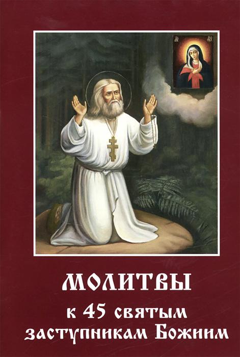 Молитвы к 45 святым заступникам Божиим. Часть 1,