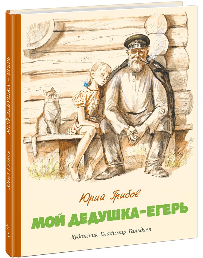 Мой дедушка - егерь, Юрий Грибов