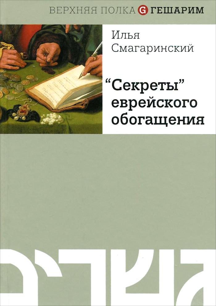 """""""Секреты"""" еврейского обогащения, Илья Смагаринский"""
