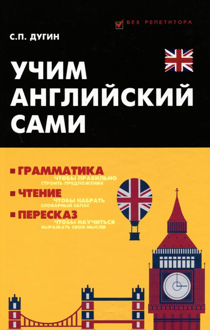 Учим английский сами. Грамматика, чтение, пересказ, С. П. Дугин
