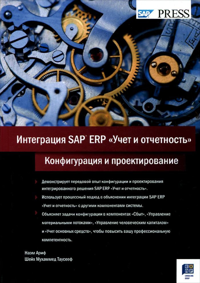 """Интеграция SAP ERP """"Учет и отчетность"""". Конфигурация и проектирование, Наэм Ариф, Шейх Мухаммед Таусееф"""