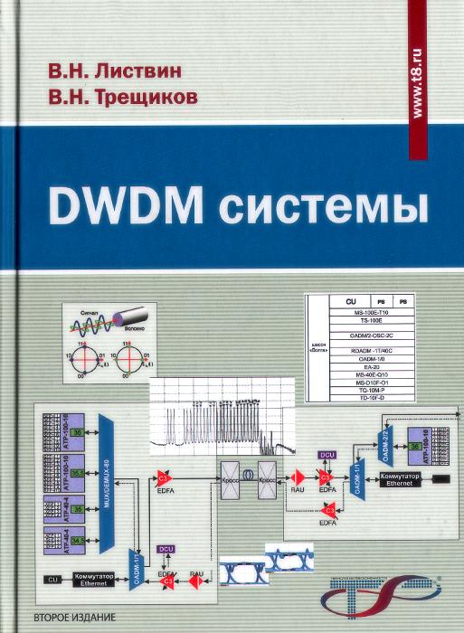 DWDM-системы, В. Н. Листвин, В. Н. Трещиков
