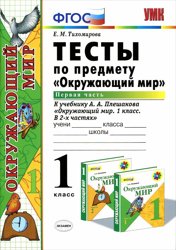 Окружающий мир. 1 класс. Тесты к учебнику А. А. Плешакова. Часть 1, Е. М. Тихомирова