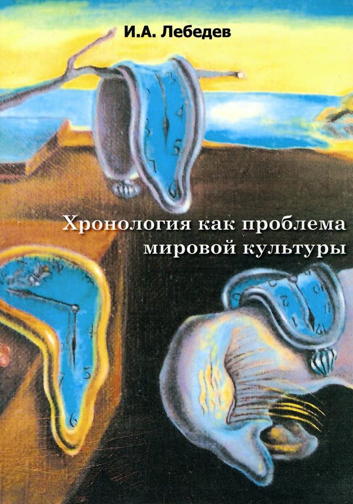 Хронология как проблема мировой культуры, И. А. Лебедев