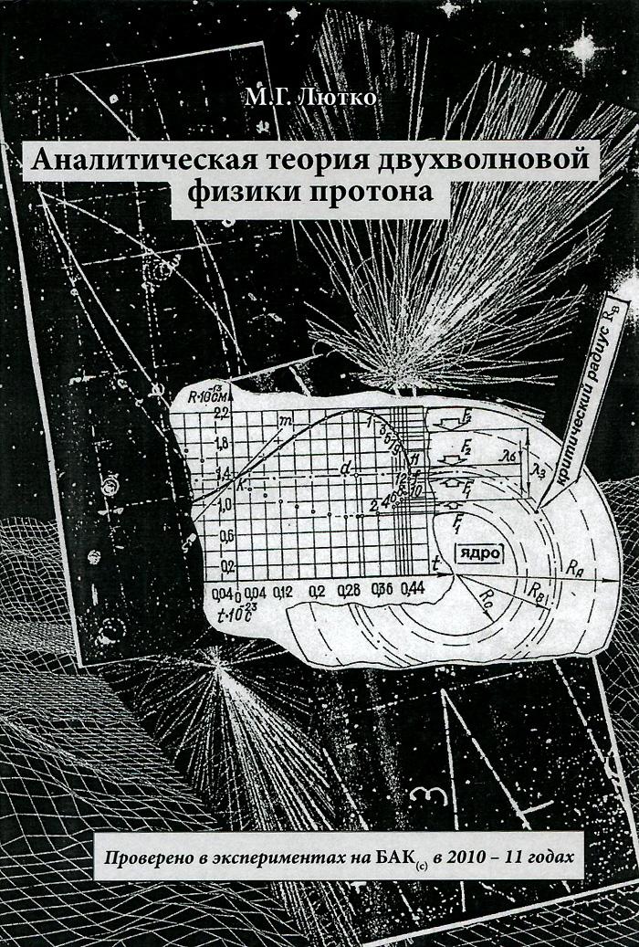Аналитическая теория двухволновой физики протона, М. Г. Лютко