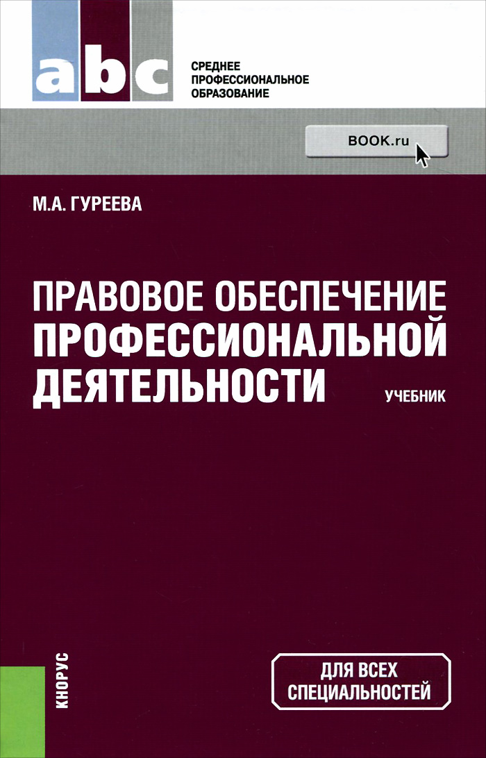 Правовое обеспечение профессиональной деятельности. Учебник, М. А. Гуреева