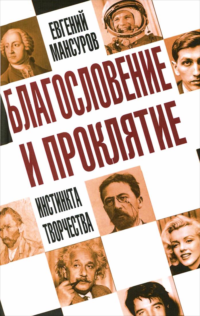 Благословение и проклятие инстинкта творчества, Евгений Мансуров