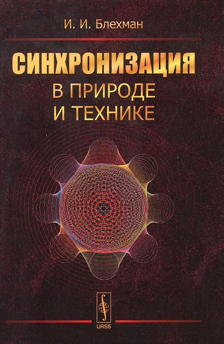 Синхронизация в природе и технике, И. И. Блехман