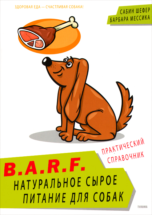 B.A.R.F. Натуральное сырое питание для собак, Сабина Л. Шефер и Барбара Р. Мессика
