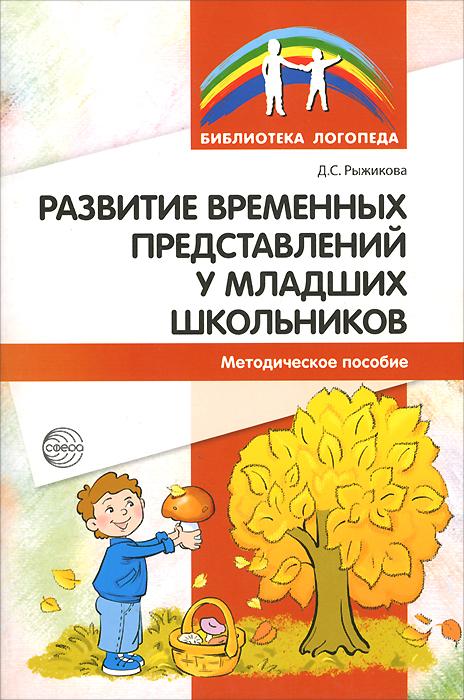 Развитие временных представлений у младших школьников. Методическое пособие, Д. С. Рыжикова