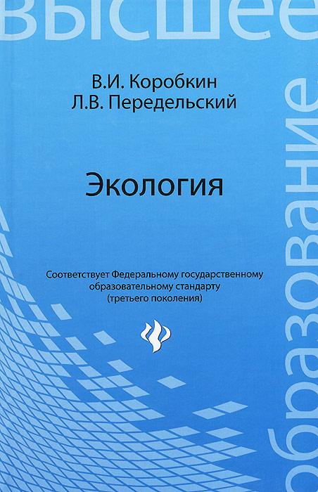 Экология. Учебник, В. И. Коробкин, Л. В. Передельский