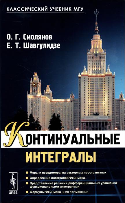 Континуальные интегралы, О. Г. Смолянов, Е. Т. Шавгулидзе