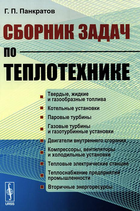 Сборник задач по теплотехнике. Учебное пособие, Г. П. Панкратов