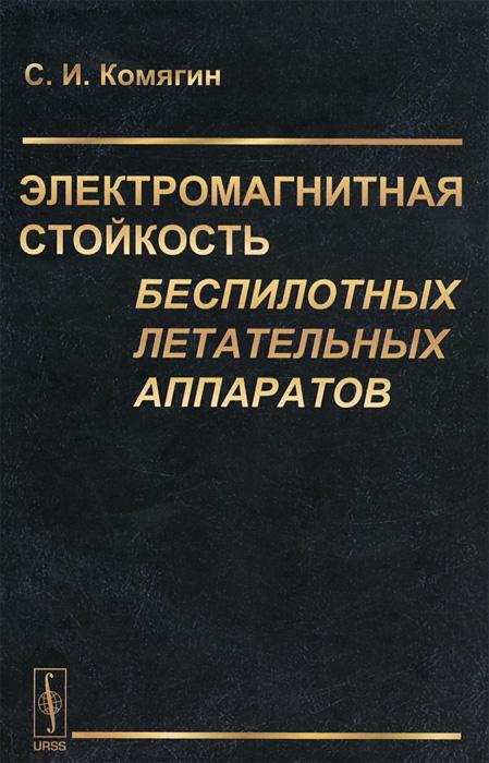 Электромагнитная стойкость беспилотных летательных аппаратов, С. И. Комягин