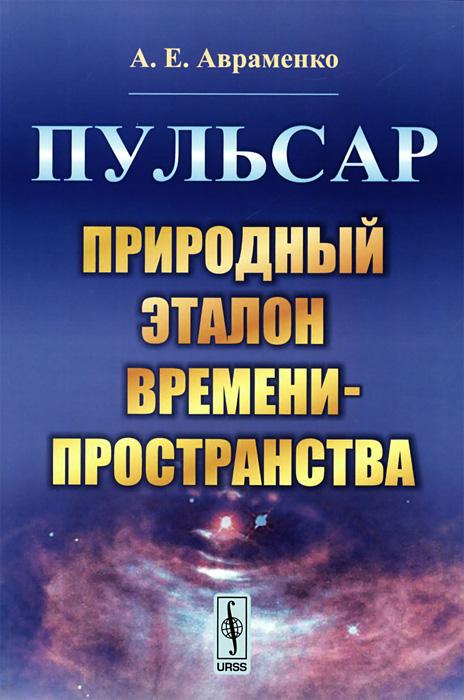 Пульсар. Природный эталон времени-пространства, А. Е. Авраменко