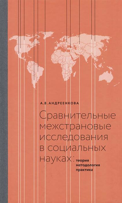 Сравнительные межстрановые исследования в социальных науках. Теория, методология, практика, А. В. Андреенкова