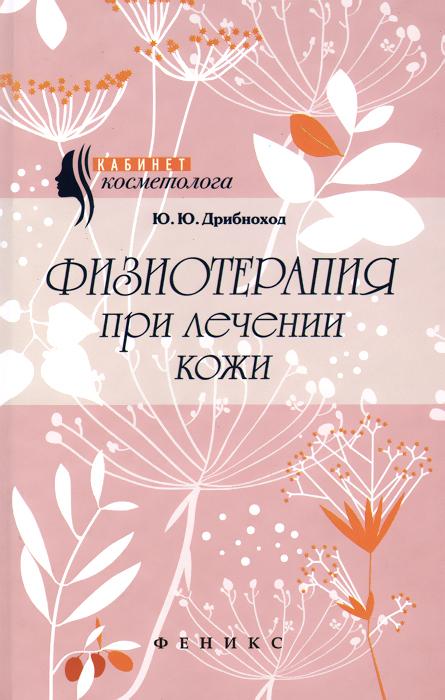 Физиотерапия при лечении кожи, Ю. Ю. Дрибноход
