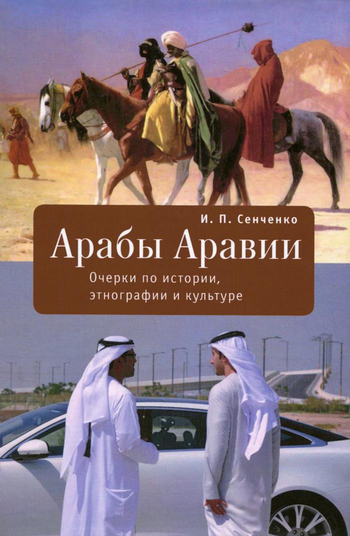 Арабы Аравии. Очерки по истории, этнографии и культуре, И. П. Сенченко