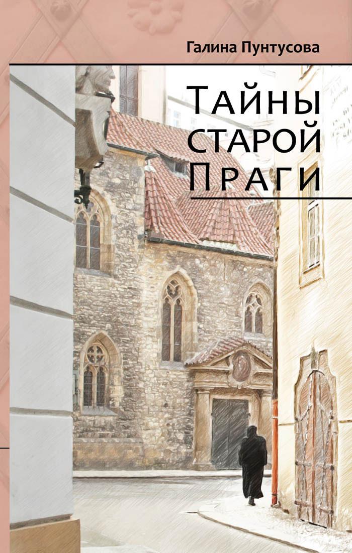 Тайны старой Праги, Галина Пунтусова
