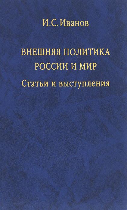 Внешняя политика России и мир, И. С. Иванов