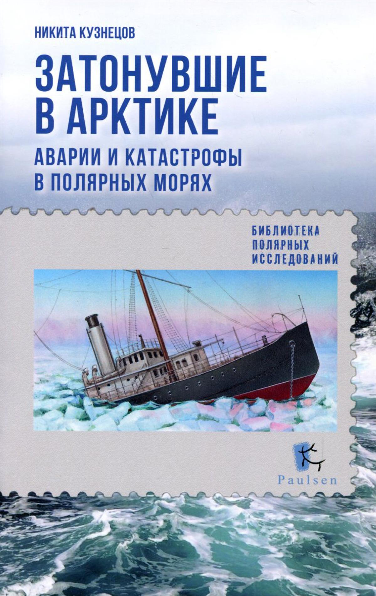 Затонувшие суда. Аварии и катастрофы в полярных морях, Никита Кузнецов