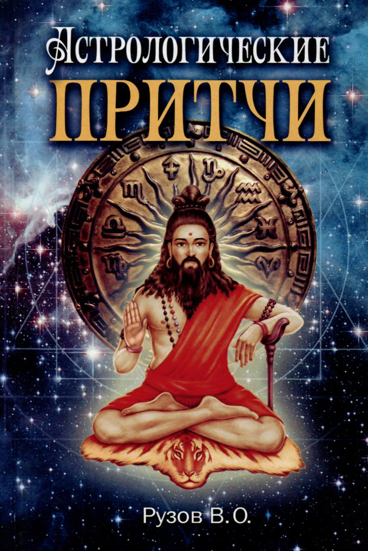 Астрологические притчи, В. О. Рузов