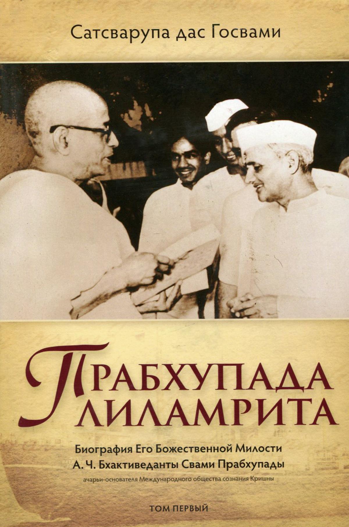 Прабхупада-лиламрита. В 4 томах. Том 1, Сатсваруна дас Госвами