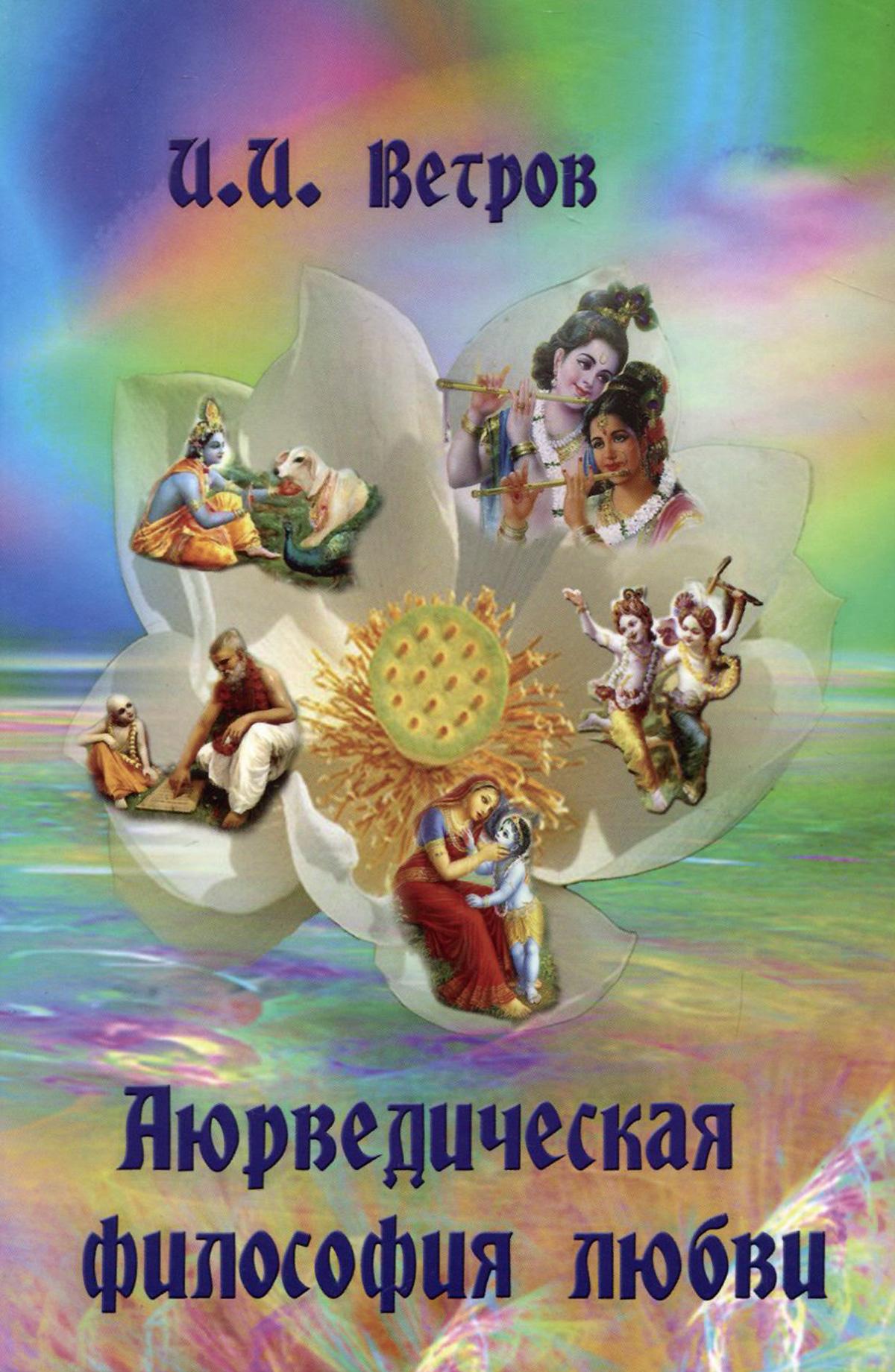 Аюрведическая философия любви, И. И. Ветров