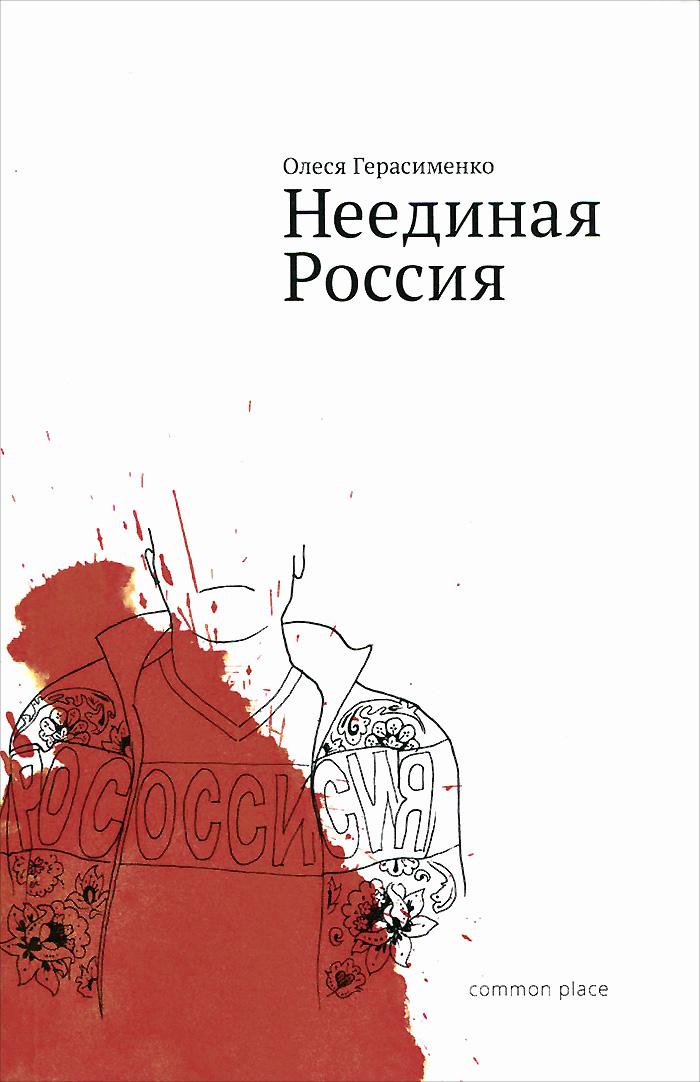 Неединая Россия, Олеся Герасименко