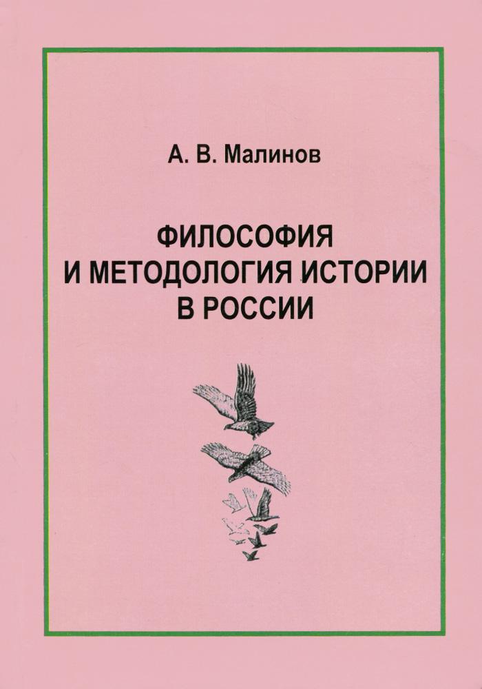 Философия и методология истории в России, А. В. Малинов