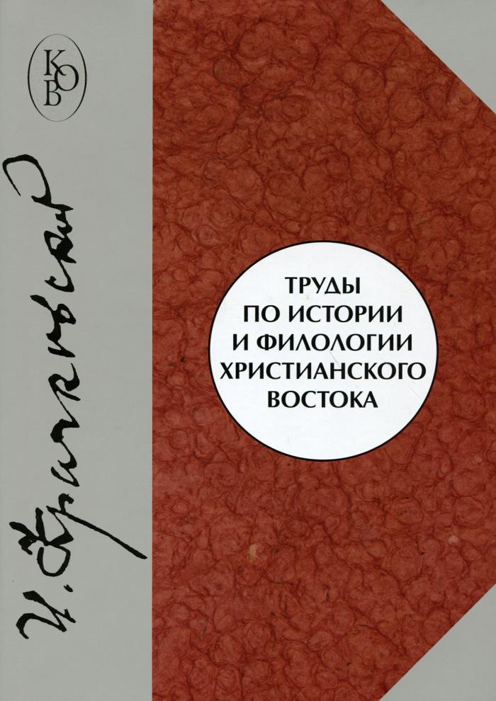 Труды по истории и филологии христианского Востока, И. Ю. Крачковский