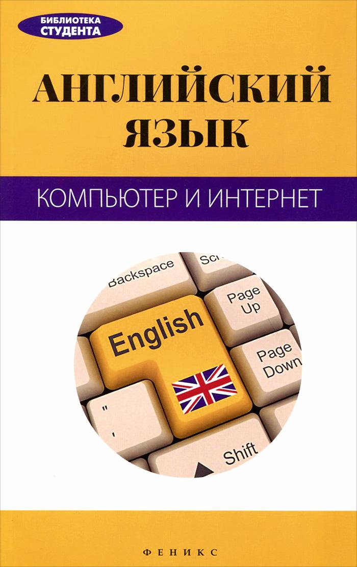 Английский язык. Компьютер и Интернет, Л. П. Кистол