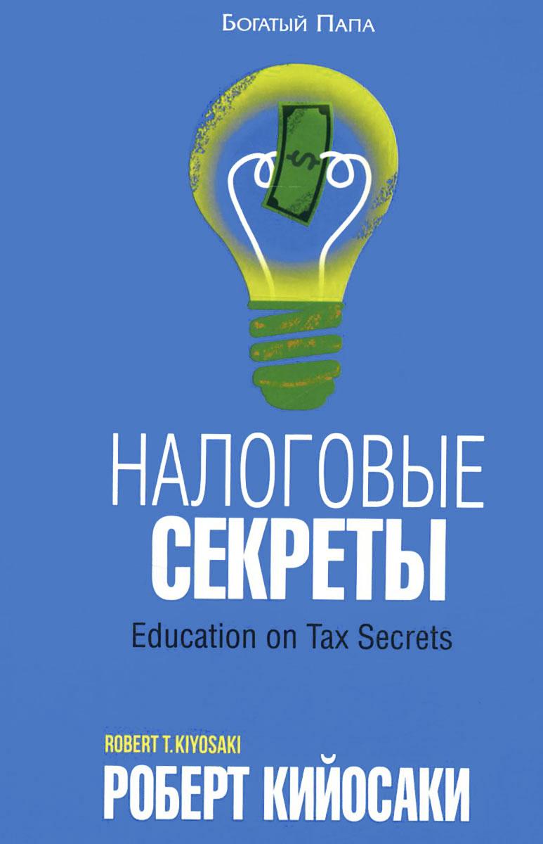 Налоговые секреты, Роберт Кийосаки