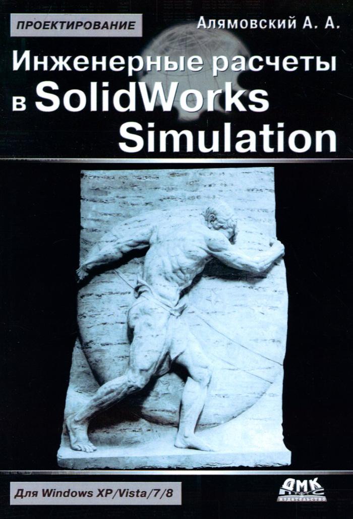 Инженерные расчеты и SolidWorks Simulation, А. А. Алямовский
