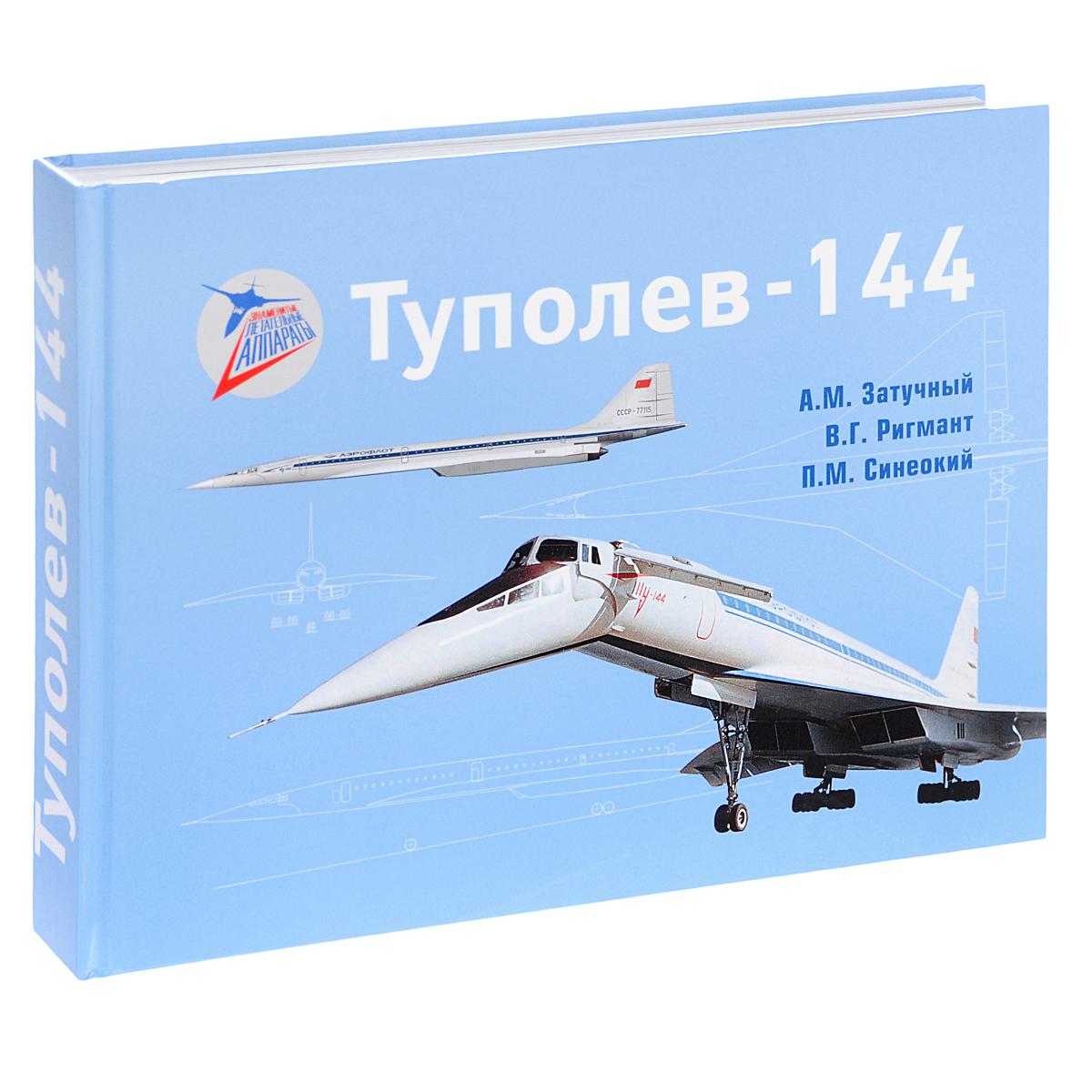 Туполев-144, А. М. Затучный, В. Г. Ригмант, П. М. Синеокий