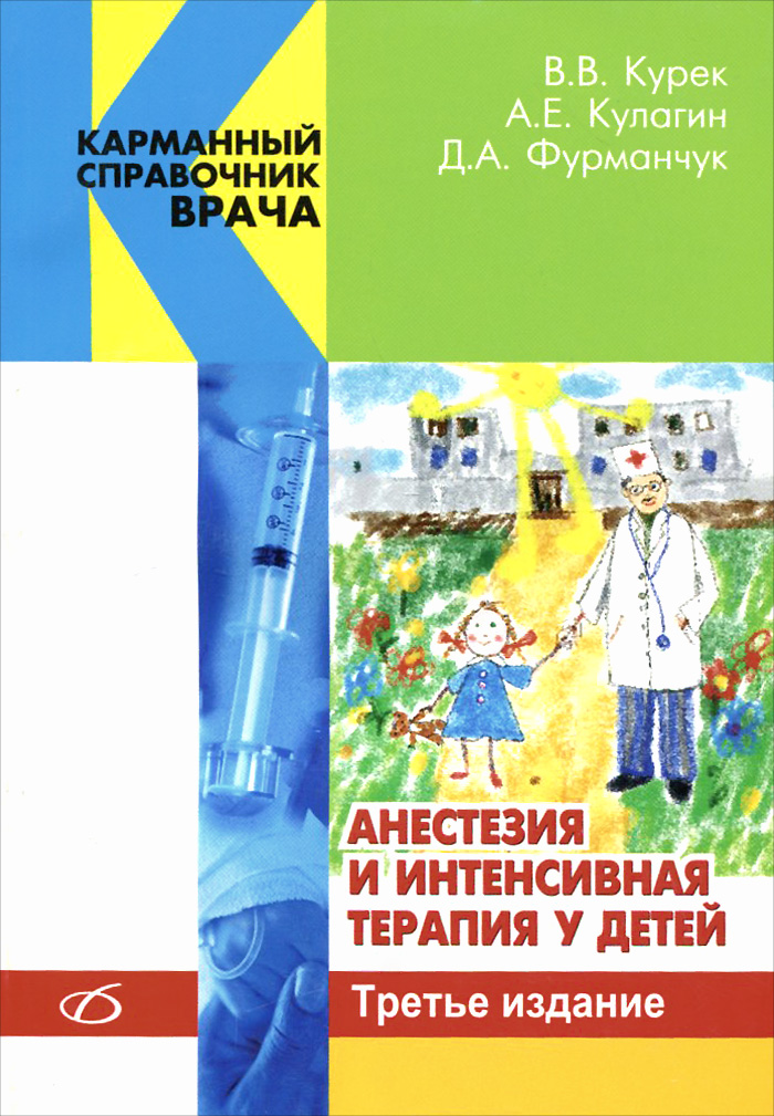 Анестезия и интенсивная терапия у детей, В. В. Курек, А. Е. Кулагин, Д. А. Фурманчук