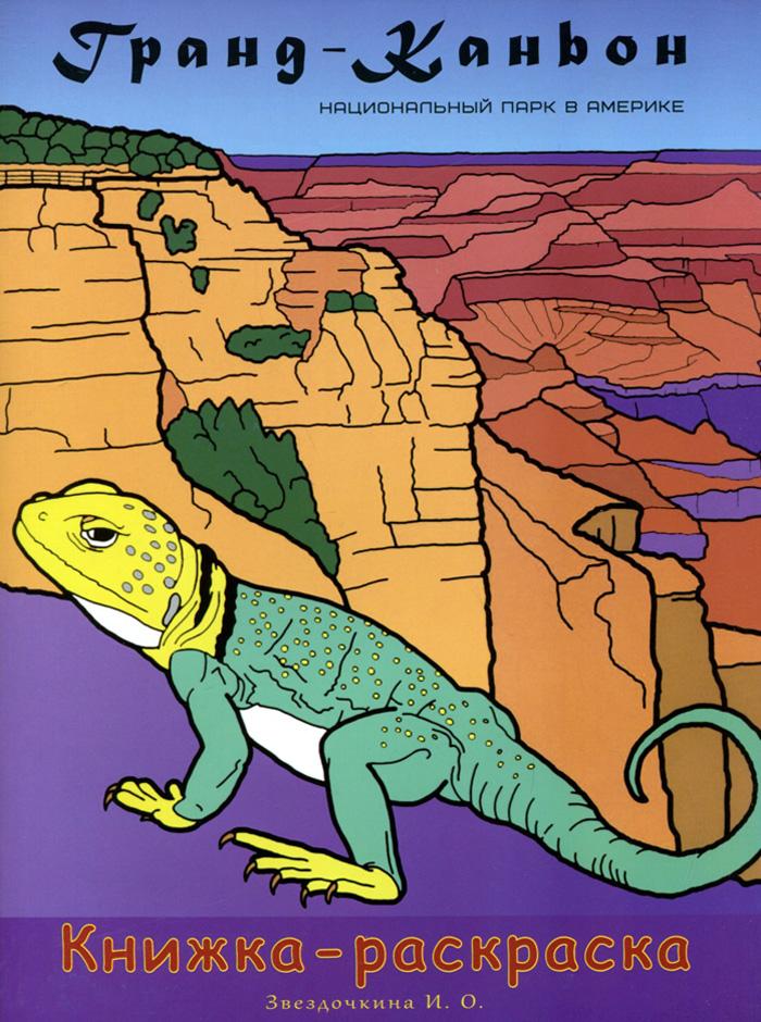 Гранд-Каньон Национальный парк в Америке. Книжка-раскраска, И. О. Звездочкина