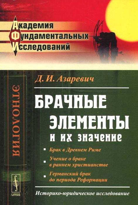 Брачные элементы и их значение. Историко-юридическое исследование, Д. И. Азаревич